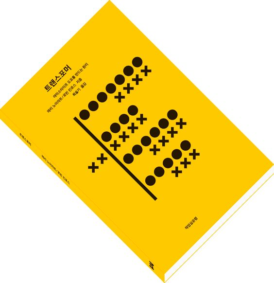 Marie Neurath and Robin Kinross, The transformer: principles of making Isotype charts