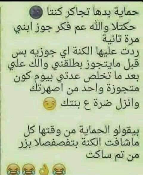 Pin By Rania Hasan On نكت Funny Arabic Quotes Funny Comments
