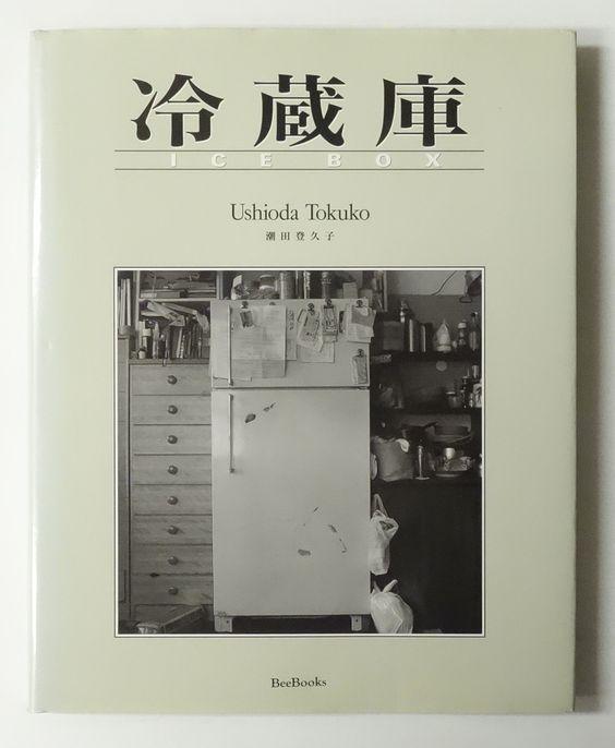 冷蔵庫 | 潮田登久子