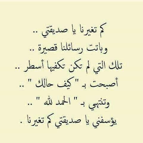 تغيرنا آسفة عنك وعني Words Arabic Words Quotes