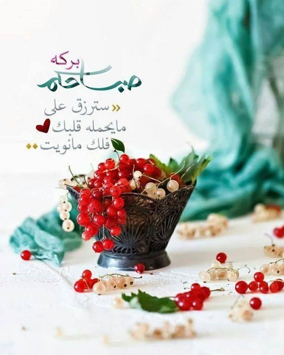 صباحكم بركة Good Morning Images Flowers Good Morning Arabic Good Morning Greetings