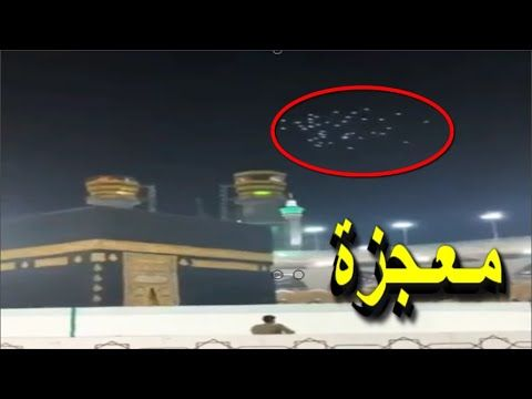 شاهدوا الآن معجزة حصلت اليوم عند الكعبة المشرفة في مكة سبحان الله Youtube Incoming Call Screenshot Labels Blog Page