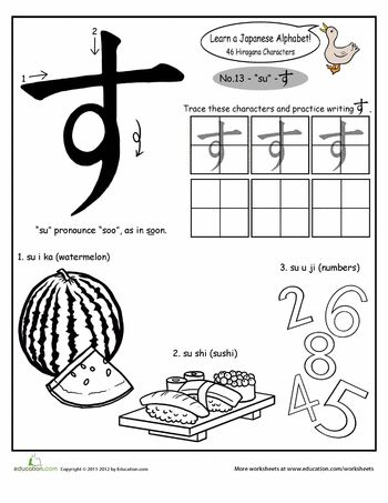 hiragana alphabet language the o 39 jays and coloring. Black Bedroom Furniture Sets. Home Design Ideas