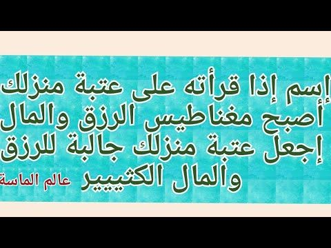 أقسم لك سيأتيك الرزق والمال الكثير إلى باب المنزل Youtube Quran Quotes Inspirational Book Club Books Quran Quotes