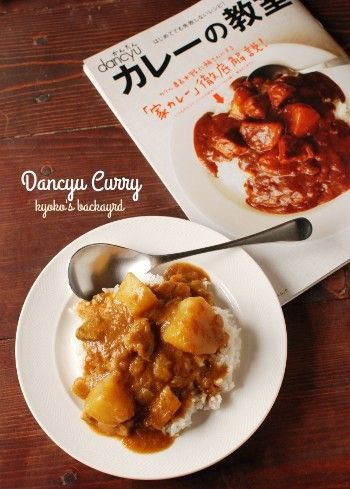 Dancyuレシピで、ポークカレー : Kyoko's Backyard ~アメリカで田舎暮らし~