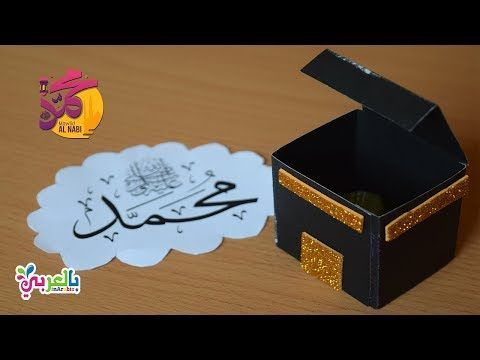 Eid Ul Adha Craft Ideas And Activities For Kids Belarabyapps Eid Ul Adha Crafts Muslim Kids Crafts Kids Crafts Free