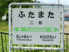 北海道にはふたまた駅っていう面白い名前の駅があります 決して不倫をしてる訳じゃないですよ(笑) 駅名はアイヌ語のベタヌ川股という地名から由来しているそうですよ かなり閑散としている駅ですが秘境駅マニアには興味深い駅かもしれません tags[北海道]