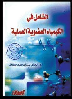 الشامل في الكيمياء العضوية Pdf Organic Chemistry Organic Chemistry Pdf Chemistry