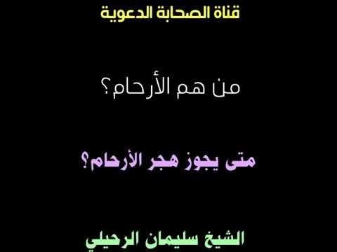 من هم الأرحام متى يجوز هجر الأرحام الشيخ سليمان الرحيلي Youtube Lockscreen