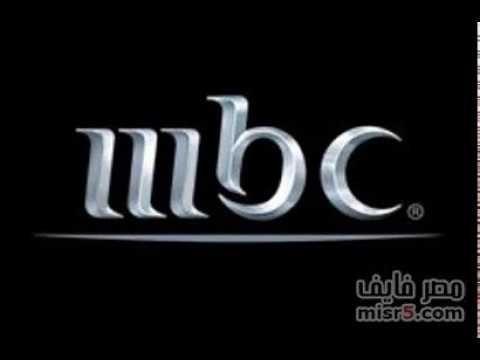 تردد قناه Mbc1 Youtube Gaming Logos Logos Audi Logo