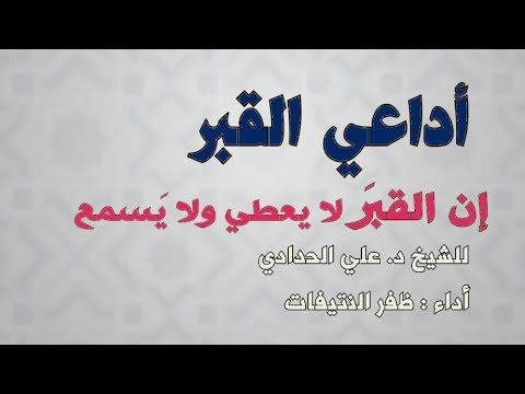 أداعي القبر إن القبر لا يدري ولا يسمع كلمات د علي الحدادي أداء ظ Youtube Projects To Try Videos