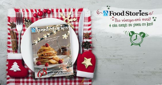 Tο Χριστουγεννιάτικο AB Food Stories τώρα και online! «Ξεφυλλίστε» το από την οθόνη σας και ανακαλύψτε 4 πεντανόστιμες «συνταγές στο λεπτό», που έχουν δημιουργηθεί αποκλειστικά για την online έκδοση! http://www.ab.gr/recipes/foodstories_xmas_2016