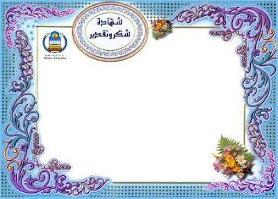 صور شهادة تقدير 2018 شهادات تقدير Word شهادات تقدير فارغة للطباعة Frame Border Design Pink Wallpaper Iphone Certificate Background