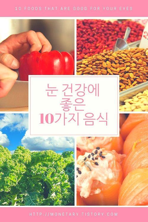눈 건강에 좋은 10가지 음식 눈건강 Travel Food Food Health