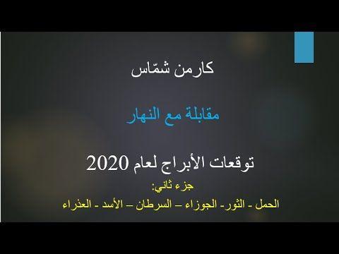 مقابلة مع جريدة النهار أنلاين 3 أجزاء Youtube Arabic Calligraphy Calligraphy Lockscreen