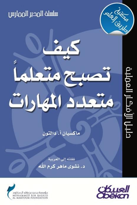 كيف تصبح متعلما متعدد المهارات In 2021 Arabic Books Book Club Books Books