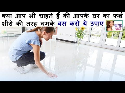 Pin By Alok Manakdive On Education In 2020 Cleaning Bathroom Tiles Floor Cleaning Solution Cleaning Marble Floors