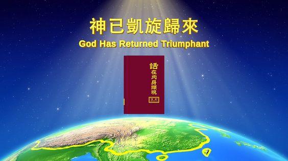 【東方閃電】全能神教會神話詩歌《神已凱旋歸來》