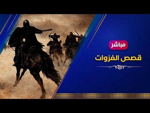 قصص غزوات النبي صلى الله عليه وسلم 10 ساعات كاملة Youtube In 2021 Movie Posters Movies Poster