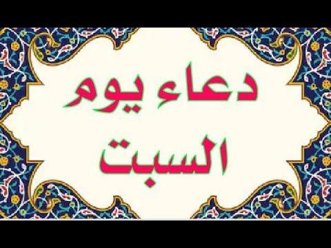 الدعاء المستحاب من قاله رزقه الله رزقا دارا هنيئا من غير كد وقضى له جميع Arabic Calligraphy Calligraphy
