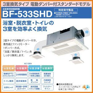 高須産業 浴室換気乾燥暖房機 天井取付 3室換気タイプ Bf 533shd Bf