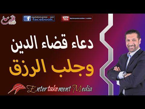 دعاء قضاء الدين وجلب الرزق الدكتور محمد نوح القضاة Youtube Facebook Tech Company Logos