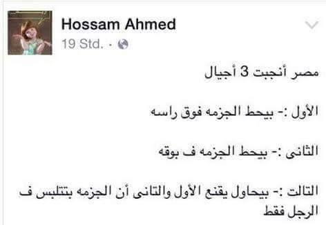 مصر انجبت ثلاثة أجيال .... #موجعة #موجهة #جيل_النكسة #جيل_البيادة #ستين_سنة_حكم_عسكر #يسقط_حكم_العسكر #ناصر_2015 #سيسى_67!   #الثورة_تطارد_الانقلاب #الانقلاب_هو_الإرهاب #إعدام_وطن  #عسكر_فشلة #الرئيس_أقوي #فريدإسماعيل #Morsi