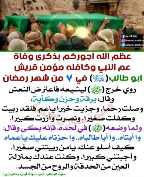 Pin By ابو ياسر المهدي On رجب وشعبان ورمضان Convenience Store Products Pill Olia