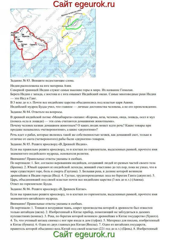 Решебник для контурной карты по географии 6 класс республиканское унитарное предприятие белкартография минск