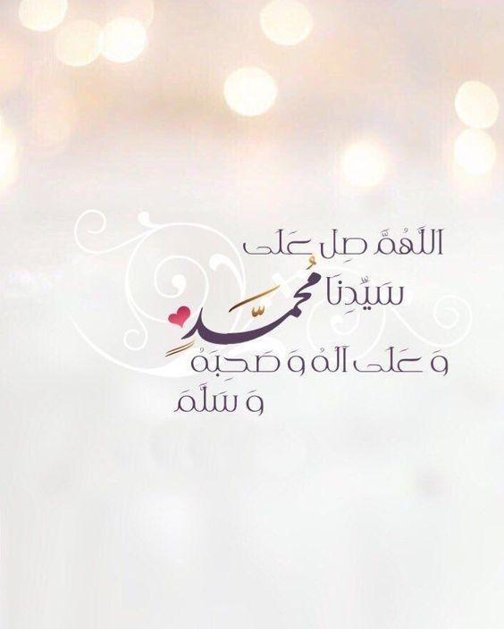ط يب الله الب قاء عم ر الله الأث ر الصفحة 134 منتديات تراتيل شاعر Islamic Inspirational Quotes Beautiful Islamic Quotes Quran Book