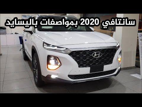 هيونداي سانتافي 2020 Hyundai Santafe Youtube In 2020 Suv 4x4 Car