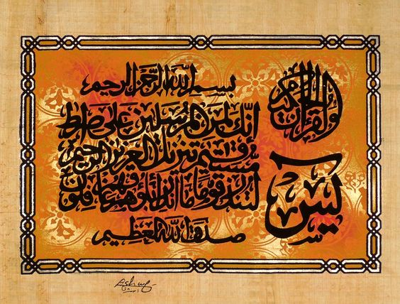 Ya Seen Islamic Calligraphy Papyrus Painting Art For