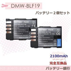 Dmw Blf19e Dmw Blf19 Panasonic パナソニック 互換バッテリー 2個セット ルミックス対応 Dmc Gh3 Dmc Gh4 Dc Gh5 Dc G9 Lumix 電池パック 10004850 ヒカリバッテリーyahoo 店 通販 Yahoo ショッピング 回路 バッテリー ルミックス
