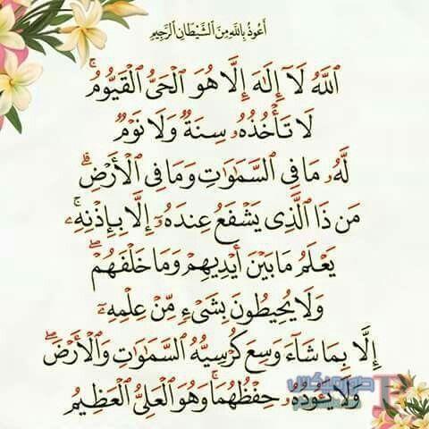صور اية الكرسي 3 صور ادعية مستجابة صور وخلفيات وصور اية الكرسي Quran Quotes Islamic Quotes Quran Verses