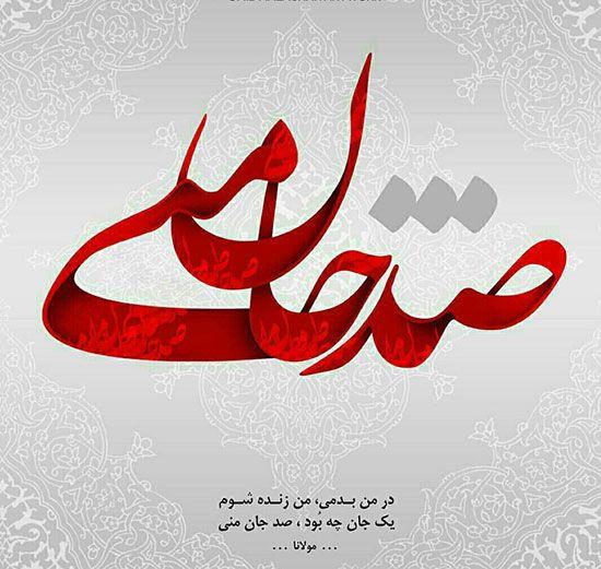 شعرهای مشهور مولانا Persian Art Painting Persian Calligraphy Farsi Calligraphy Art
