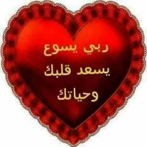 Pin By Hamo Beyrouty On ربي يسعد قلبك Heart Sunglass Sunglasses