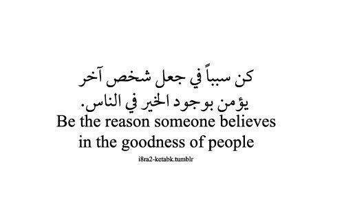 Pinterest Snehanair Arabic Quotes Postive Quotes Wise Quotes