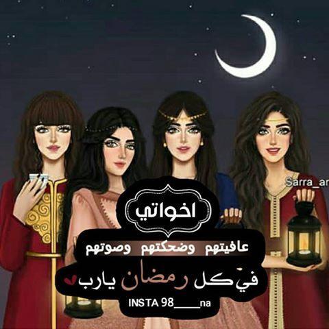 رمزيات من تجميعي K Lovephooto Instagram Photos And Videos Ramadan Images Ramadan Day Ramadan