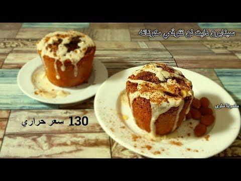 سينابون دايت عجيب بدون دهون بدون دقيق بدون سكر Cinnamon Cake كيكة السينامون ب4مكونات Youtube Food Healthy Dessert Desserts