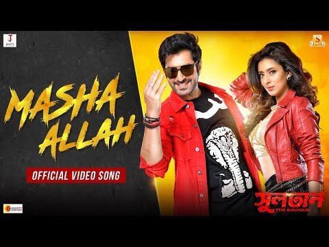 Masha Allah Full Song Sultan The Saviour 2018 Jeet 038 Mim Full Movies Online Free Download Movies Film Story