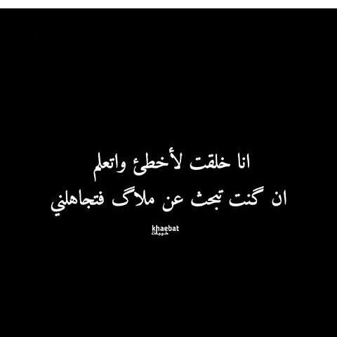 تجاهلني Words Quotes Wise Quotes Real Quotes