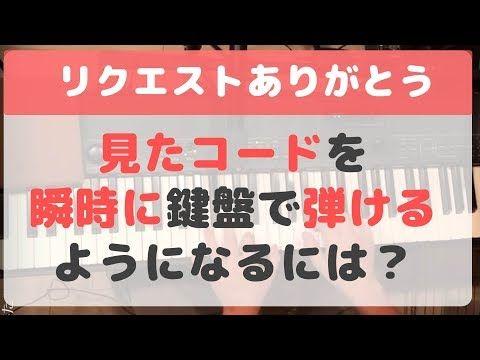 リクエスト 瞬時にコードを鍵盤で弾くための練習方法 Youtube 2020 ピアノコード 勉強 音楽 ピアノ