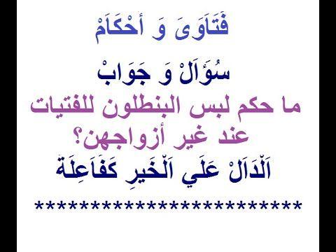 2 سلسلةتسجيلات فتاوى وأحكام سؤال وجواب فتاوى المرأة المسلمة Math Arabic Calligraphy Calligraphy