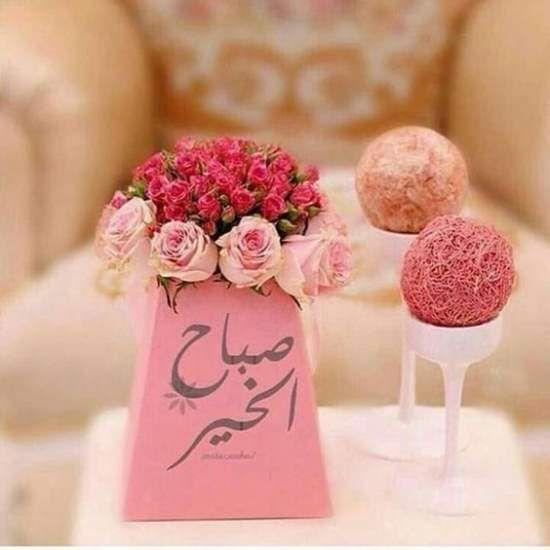 صور صباح الخير واجمل عبارات صباحية للأحبه والأصدقاء موقع مصري Good Morning Place Card Holders Raspberry