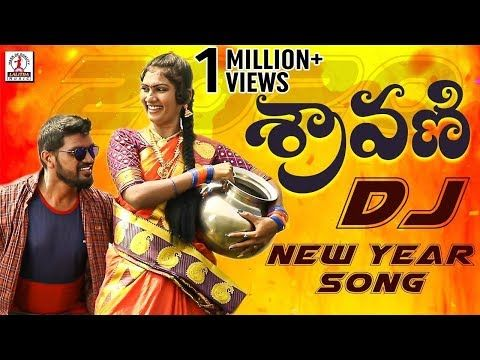 2020 New Year Special Dj Song Sravani Dj Video Song Folk Dj Songs Lalitha Audios And Videos Youtube In 2020 Dj Songs Songs Love Songs Playlist