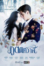 Phim Linh Hồn Tình Yêu