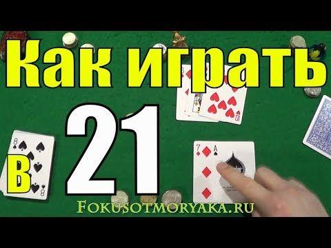 Как играть карты 21 турниры онлайн в казино