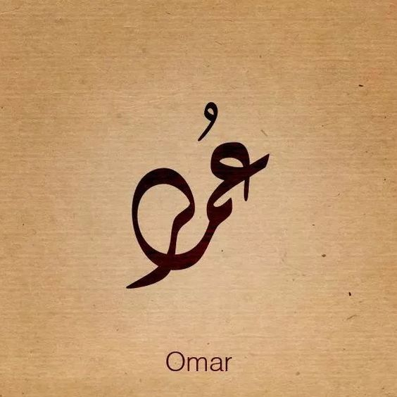 Arabic Calligraphy Beautiful Names Omar Arabic