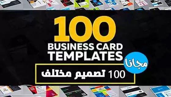 100 كارت شخصي بصيغة Psd تصميمات مختلفة مجانا قابلة للتعديل لمصممي الدعاية والإعلان Business Cards Psd Company Logo Card Templates Tech Company Logos
