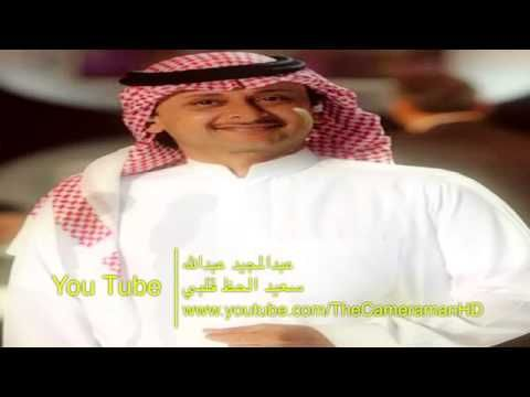 كلمات اغنية سعيد الحظ قلبي عبد المجيد عبد الله In 2021 Winter Hats Youtube Beanie